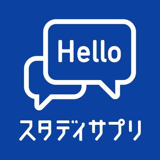 スタディサプリ 英語 初心者
